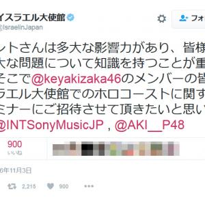 イスラエル大使館が「欅坂46メンバーをホロコーストに関する特別セミナーに招待したい」とツイート