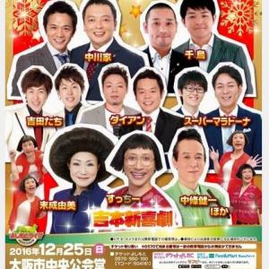 大阪のクリスマスは吉本デート!? 中之島・中央公会堂で豪華お笑いライブ開催