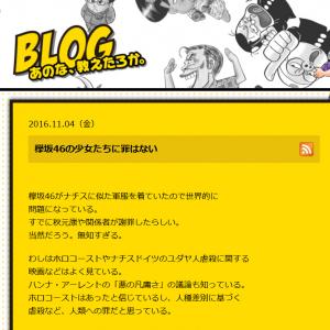 「欅坂46の少女たちに罪はない」 小林よしのりさんがブログでイスラエル大使館の対応に疑問を呈する