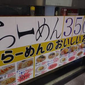 【ガジェ通秋葉原制覇】見せて貰おうか、350円ラーメンの性能とやらを…… @『ほん田』