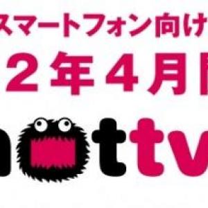 来年4月開局予定のスマートフォン向け放送局「NOTTV」に対応する端末は、NTTドコモからスマートフォン1機種、タブレット1機種が開局当初に発売