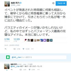 """""""ももち""""こと嗣永桃子さんが来年6月で芸能界引退 指原莉乃さんも「衝撃ニュース」と絶句"""