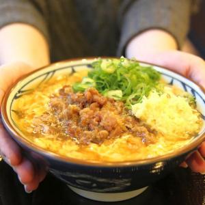 【夜なきうどん半額290円】寒い冬には『丸亀製麺』で温活! とろ~り『肉玉あんかけ』が11月7日から3日間半額になるよ