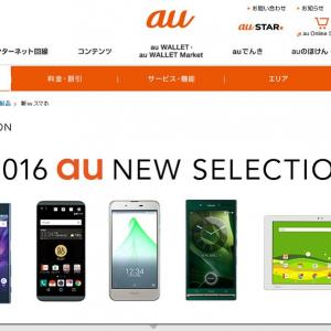 KDDIがau 2016年秋冬モデル第2弾『AQUOS U』『URBANO』『Qua tab』を発表