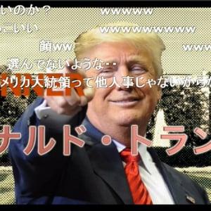 玄田哲章さんと野沢雅子さん 「最強の吹替」での『niconico』大統領選はトランプ圧勝!?