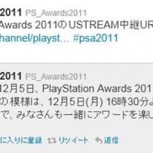 『プレイステーションアワード 2011』12月5日に開催 同時にUstreamでも中継