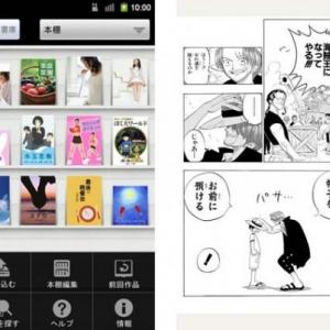 ヤフー、電子書籍サービス「Yahoo!ブックストア」のAndroidアプリを公開