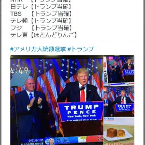 アメリカ大統領選挙でトランプ氏が勝利宣言! そのときテレ東は