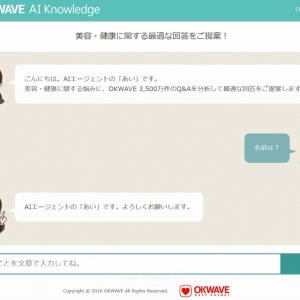 Q&Aサイト『OKWAVE』が人のような温度感のある対応を目指すAIエージェント『あい』を公開 早速使ってみた