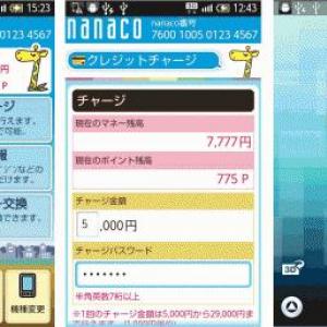 電子マネー「nanaco」のAndroidアプリが公開