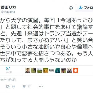 「もう人間は私たちが知ってる人間じゃないのか」 トランプ当選に香山リカさんの悲痛なツイートが話題に