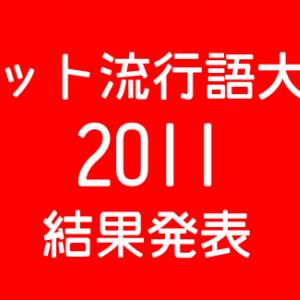 ネット流行語大賞2011(本家版)結果発表!金賞「ぽぽぽぽ~ん」銀賞「ただちに影響はない」銅賞「セシウムさん」