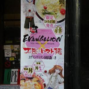 『ヱヴァンゲリヲン』×『太陽のトマト麺』のコラボラーメンを試食してきた
