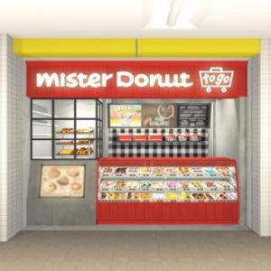 新業態でもっといいことあるかも!? 持ち帰り専用ミスド 『Mister Donut to go』横浜にオープン