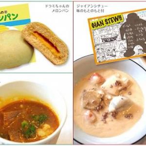 川崎・藤子ミュージアムに最凶の料理「ジャイアンシチュー」が登場!