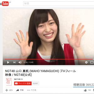 NGT48の山口真帆さん ハレンチ行為を生配信疑惑も運営は否定