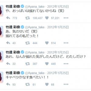 「や、おっぱいは揺れてないからね(笑)」 竹達彩奈さんの2012年のツイートが10万リツイート達成
