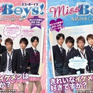 """【今週の""""誰得""""映画】きれいなイケメンは好きですか? 『Miss Boys! 決戦は甲子園!?編』"""
