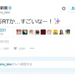 「ふふ10万RTか…すごいなー!」 竹達彩奈さん「や、おっぱいは揺れてないからね」が10万リツイート達成で