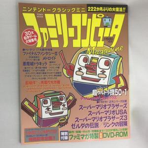 懐かしの「ウソテク」や「ディスくん」など……『ファミコン通信』に続き『ファミマガ』も復活!