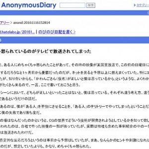 宮崎駿監督に怒られたドワンゴ・川上量生会長のもの? 『はてな匿名ダイアリー』が話題