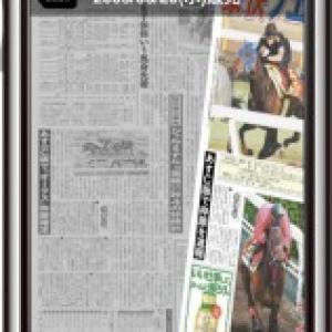 新聞紙面をそのまま読む『iPhone/iPod touch』向け電子新聞が登場