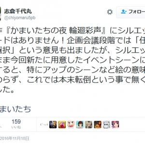 """イラストレーターが謝罪し志倉千代丸社長もコメント """"影""""じゃない『かまいたちの夜』リメイクが波紋"""