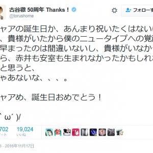 「しゃあないな…シャアめ、誕生日おめでとう!」 『機動戦士ガンダム』アムロ役の古谷徹さんがツイート