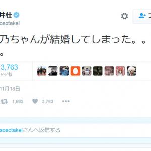 「木村文乃ちゃんが結婚してしまった…文ロスや…」 武井壮さんが悲しみのツイート