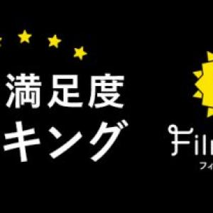 「最速で劇場公開映画の評判がわかる」映画初日の満足度ランキングを『Filmarks(フィルマークス)』が公開