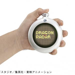 【プレバン限定】新規造形・新規音声収録の『ドラゴンレーダー』登場 ドラゴンボールを集めると神龍も呼び出せる!
