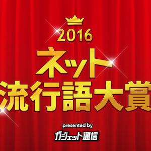 キミの1票で大賞が決まる! ガジェット通信『ネット流行語大賞2016』一般投票スタート 11月27日23時まで受付中