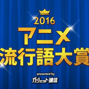 一般投票受付中! ガジェット通信『アニメ流行語大賞2016』大賞に輝くのは!? 締切は11月27日23時