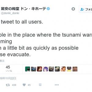 福島県沖でM7.4の地震 『ドン・キホーテ』公式『Twitter』が各国語で津波避難呼びかけ