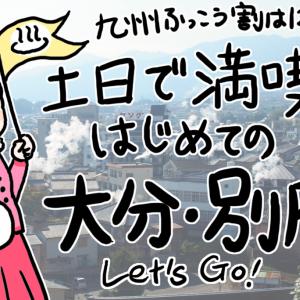 """【土日で満喫】""""九州ふっこう割""""は12月末まで! はじめての大分・別府へレッツゴー"""