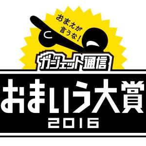 アナタの1票で決定します! 「ガジェット通信 おまいう大賞2016」投票開始
