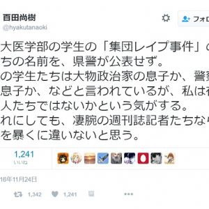 『Twitter』規約に抵触!? 千葉大学医学部生集団暴行事件で百田尚樹氏ツイートが「ヘイトスピーチ」と物議