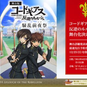 『コードギアス 反逆のルルーシュ』が舞台化! 2012年4月に公演決定