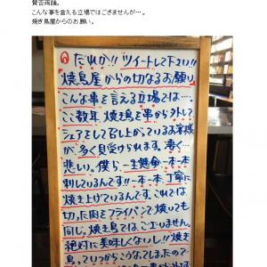 「焼鳥は串から外さないで食べて」 焼鳥屋さんの「切なるお願い」がネット上で論争に