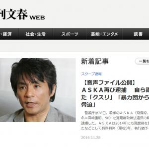 ASKA覚醒剤取締法違反の疑いで逮捕! 『週刊文春』が取材時の肉声ファイル公開中