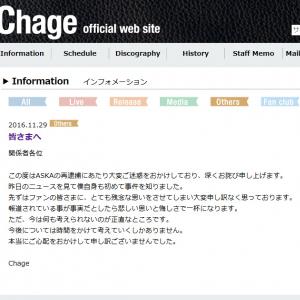 「悲しい思いと悔しさで一杯になります」Chageさんがコメント発表 ASKAさんのブログは大荒れ
