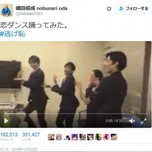 織田信成さん「恋ダンス踊ってみた」 羽生結弦さんたちと踊るキレのいい恋ダンス動画ツイートが大反響!
