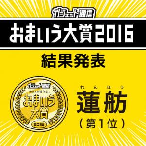 今年一番の「お前が言うな」は蓮舫・民進党代表? 「ガジェット通信 おまいう大賞2016」結果発表!!