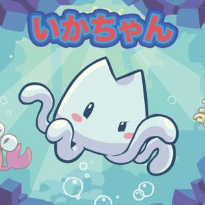 『洞窟物語』原作者天谷氏のアクションゲーム『いかちゃん』 3DSで配信