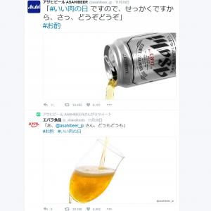 11月29日(いいニクの日) アサヒビールとエバラ食品がTwitter上で絶妙のコラボ