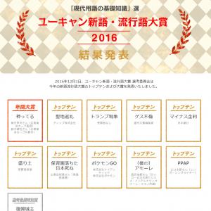 ユーキャン新語・流行語年間大賞は「神ってる」 トップテンに「保育園落ちた日本死ね」など