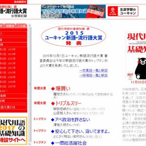 本当は「五郎丸」が2015年の年間大賞だった!?  「新語・流行語大賞」の裏側を鳥越俊太郎さんが明かす