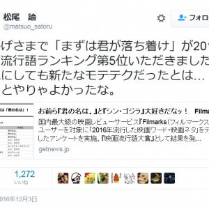 松尾諭さん「新たなモテテクだったとは… もっとやりゃよかったな」 『映画流行語ランキング』にコメント