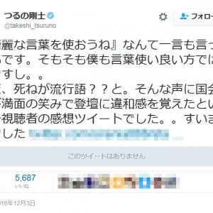 「保育園落ちた日本死ね」が流行語大賞トップテン つるの剛士さんや俵万智さんの『Twitter』炎上中