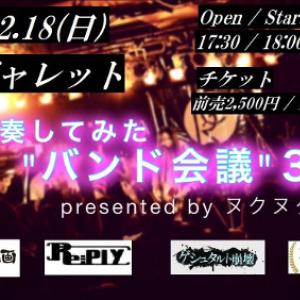 """12月、渋谷にて「演奏してみたバンド会議""""3""""」開催!"""